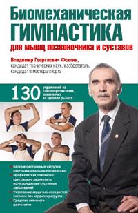 ведущий диетолог россии ковальков
