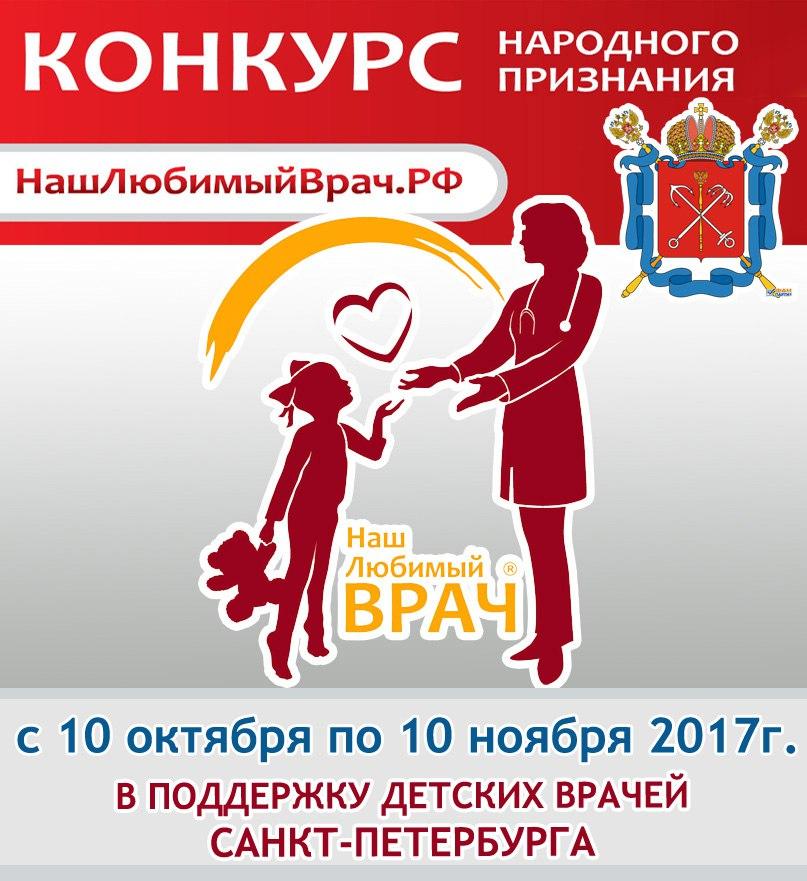 Конкурс санкт петербург ноябрь 2017
